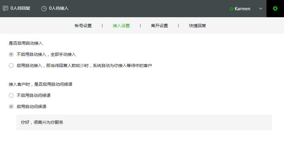 微信小程序官方客服消息使用指南